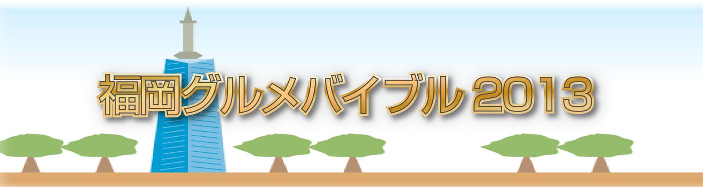 福岡グルメバイブル