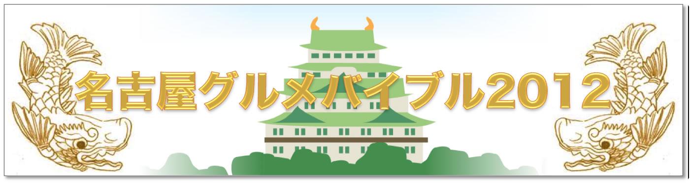 名古屋グルメバイブル