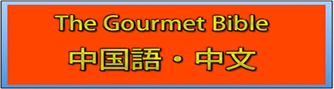 The Gourmet Bible 中国語・中文