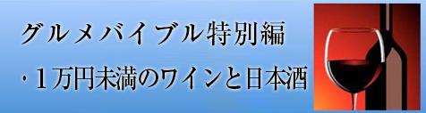 グルメバイブル特別編・1万円未満のワインと日本酒