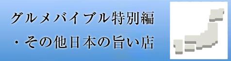グルメバイブル特別編・その他日本の旨い店
