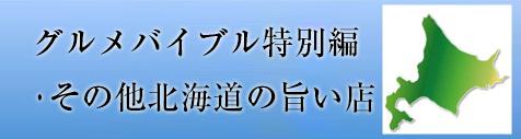 グルメバイブル特別編・その他北海道の旨い店
