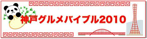 神戸グルメバイブル