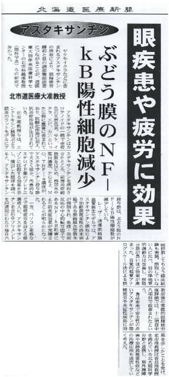北市伸義先生の新聞記事